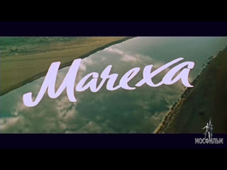 Мачеха (1973).  made