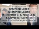 Босов, Быков и невестка и.о. премьера Евгения