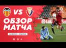«Валенсия» – «Осасуна». Обзор матча