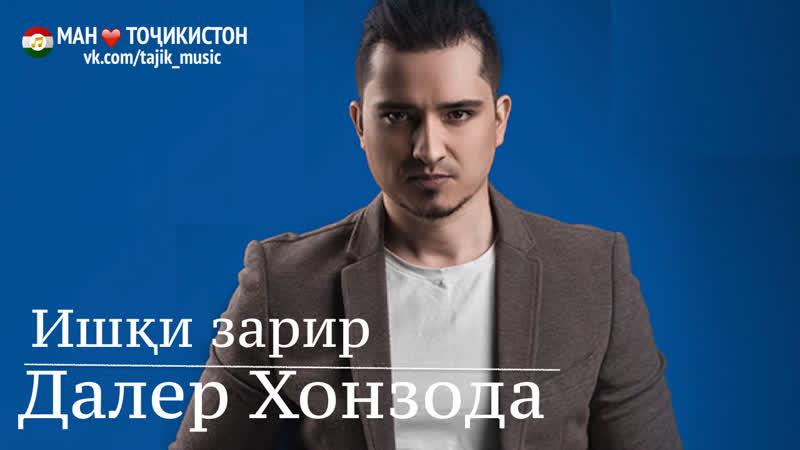 Далер Хонзода Ишки зарир © Сурудҳои тоҷикӣ