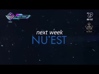 "TEASER Mnet M! Countdown NEXT WEEK: NU'EST ""I'm In Trouble"""