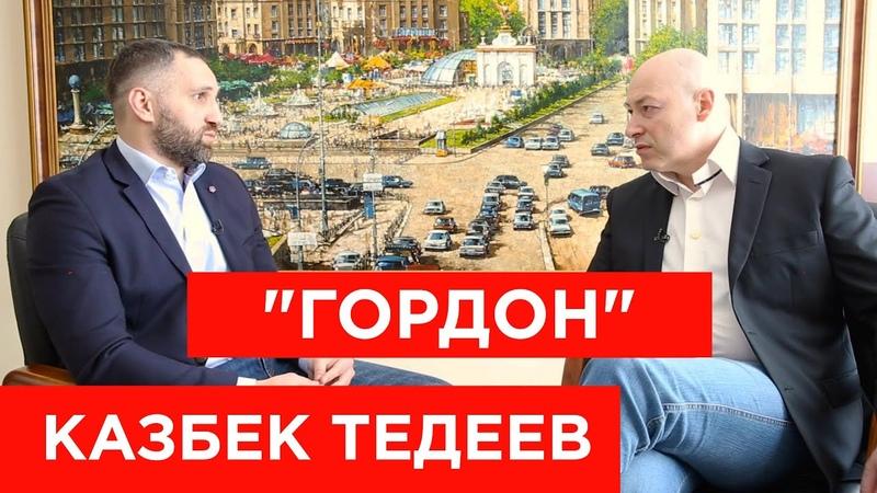 Спасший двух человек от смерти прокурор Казбек Тедеев Поклонская Беслан реформа ГОРДОН 2020