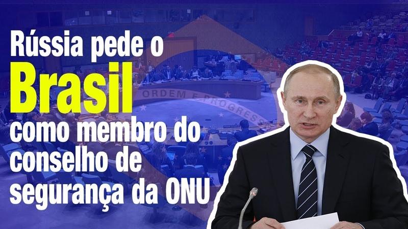 Rússia pede o Brasil como membro permanente do Conselho de Segurança da ONU