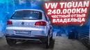 VW Tiguan 2.0 TDI 240.000 км отзыв владельца Фольксваген тигуан