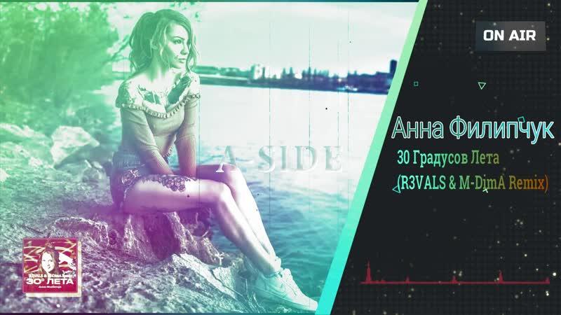 Анна Филипчук 30 Градусов Лета R3VALS M DimA Remix