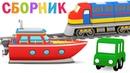 4 машинки Сборник - Мультики про машинки 3 серии подряд - Развивающие мультфильмы для малышей