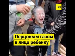 Полицейские попали перцовым газом в лицо девочке