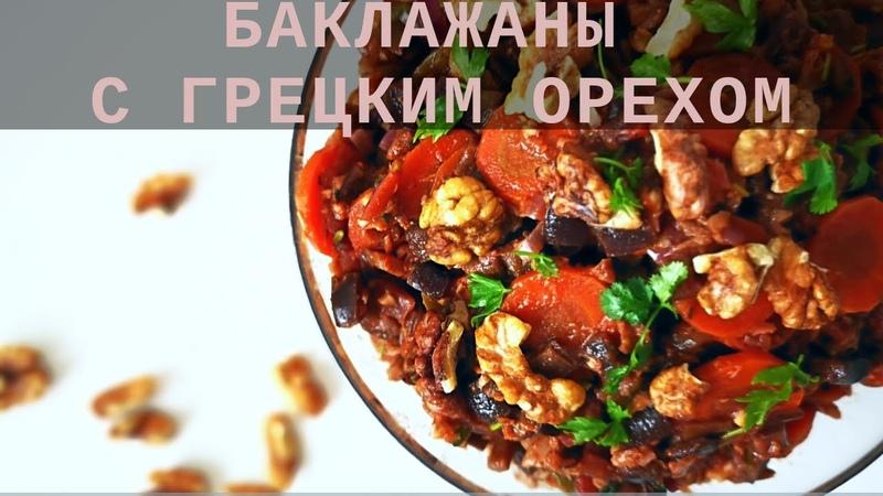 Вкусные баклажаны с чесноком и грецким орехом Так готовят баклажаны в Грузии Вкусный простой рецепт