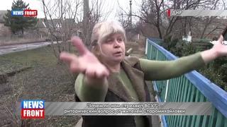 Укропреступниками вновь обстреляна Старомихайловка