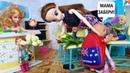 В ШКОЛУ НЕ ПОЙДУ! МАМА ЗАБЕРИ! КАТЯ И МАКС ВЕСЕЛАЯ СЕМЕЙКА. Мультики с куклами Барби в школе.