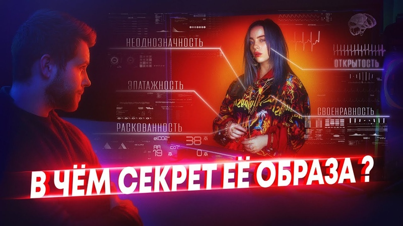 Разбор Билли Айлиш Анализ поведения и секрет популярности