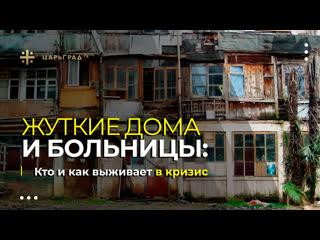 Жуткие дома и больницы: Кто и как выживает в кризис