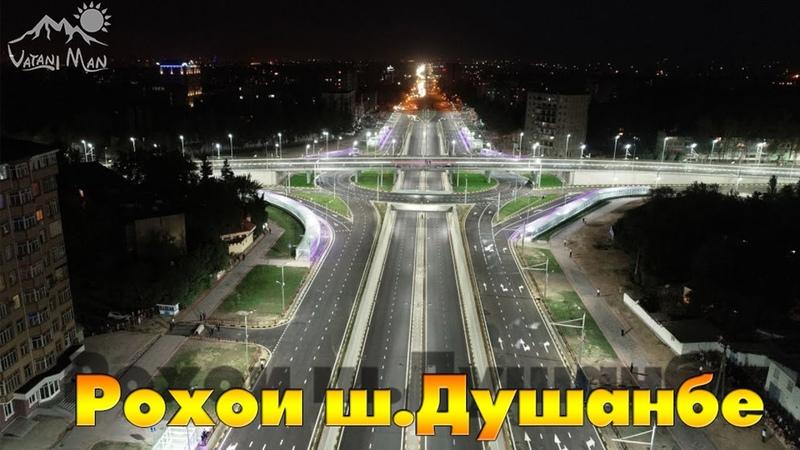 Душанбе 2020 Кучахои шахр 2020 Vataniman Dushanbe