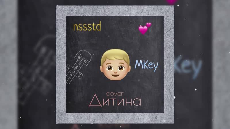 Дитина (cover) - nssstd MKey