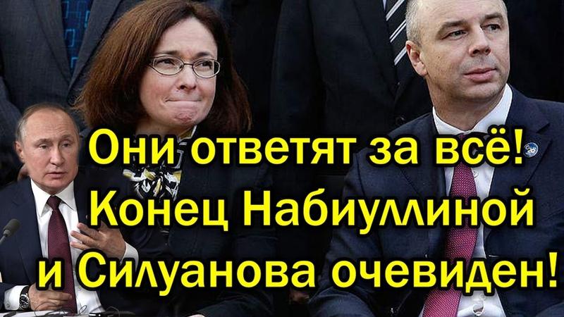 Вот это да Четкий ответ конец политики Набиулинной и Силуанова очевиден