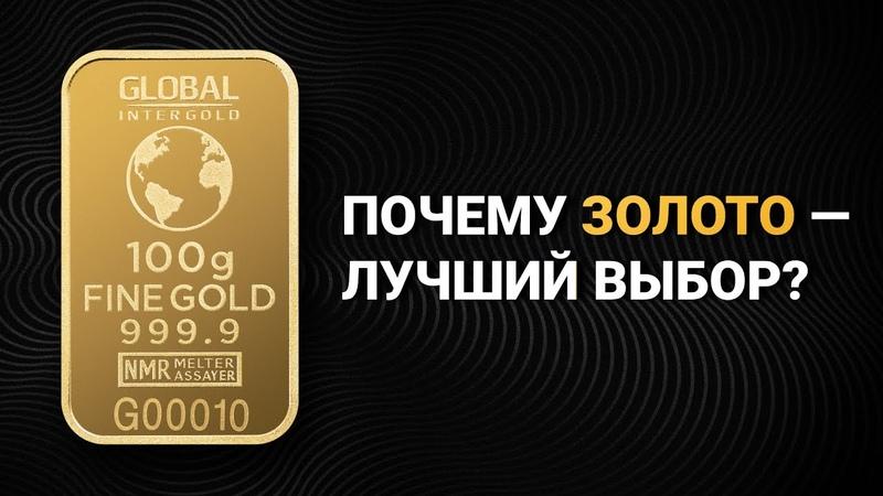 Global InterGold Почему золото 10 аргументов «ЗА»
