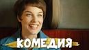 СМЕШНАЯ КОМЕДИЯ ДО СЛЕЗ! | Вторая Жизнь Уве | Зарубежные комедии, новинки кино, фильмы HD