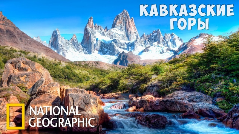 Дикая природа России Кавказские горы Фильм 4 из 6 National Geographic