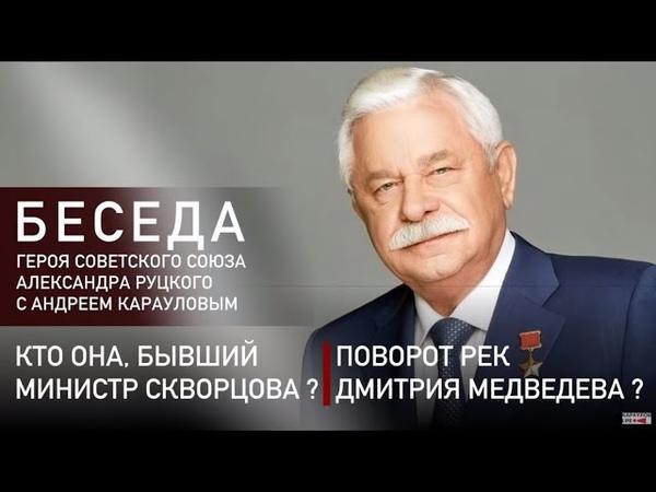 Кто она бывший министр Скворцова Поворот рек Дмитрия Медведева