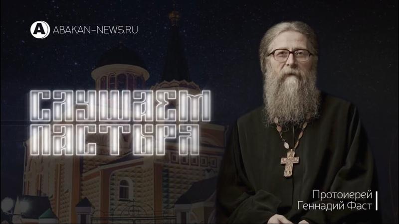 Протоиерей Геннадий Фаст продолжает беседы о зрелости мужской и его главенства в вере