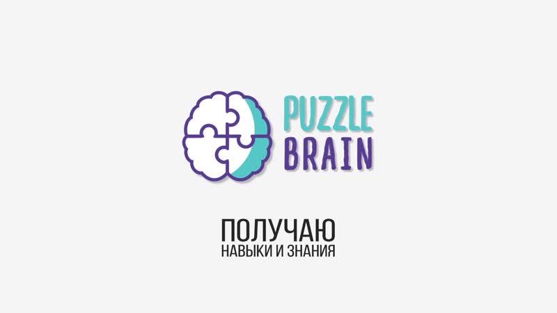 Puzzle Brain - Макияж