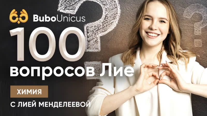 100 вопросов Лие ХИМИЯ ЕГЭ Лия Менделеева