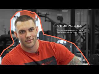 Знали ли вы о том, что силовая тренировка поможет вам быстрее похудеть? Антон Разумов тренер Академии единоборств РМК