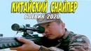 Боевик 2020 попал в очко! - КИТАЙСКИЙ СНАЙПЕР @ Русские боевики 2020 новинки HD 1080P