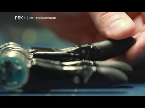 Бионические протезы и аддитивные технологии Сделано в России РБК