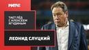 Тает лед с Алексеем Ягудиным Леонид Слуцкий
