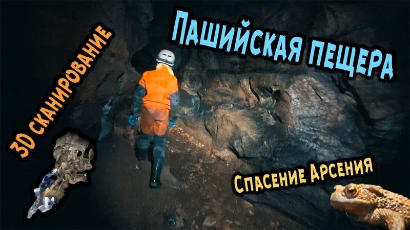 Пашийская пещера. 3D сканирование. Спасение Арсения