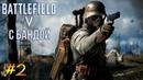 Battlefield V вместе с Шуссом и Лизой 2/2