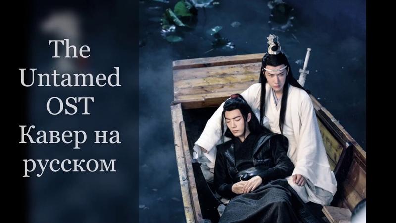 RUS Cover Wu Ji The Untamed Неукротимый OST Mo Dao Zu Shi Магистр Дьявольского культа
