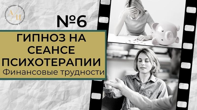 ГИПНОЗ НА СЕАНСЕ ПСИХОТЕРАПИИ Финансовые трудности Метод Цапенко выпуск 6