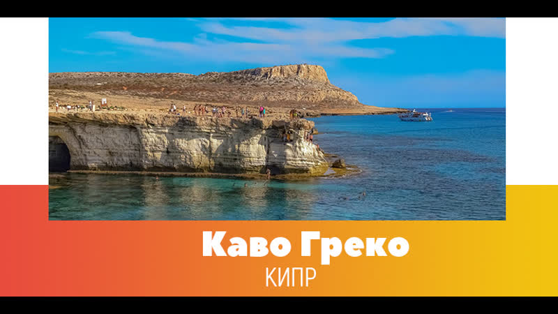 Кипр мыс Каво Греко