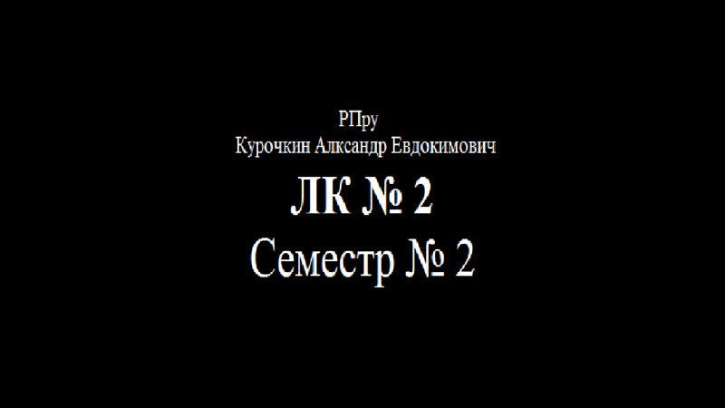 2ой сем ЛК 2