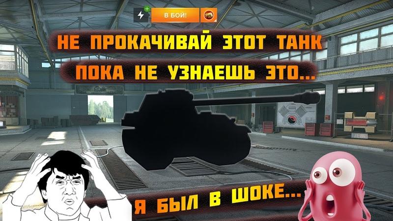 НЕ КАЧАЙ ЭТОТ ТАНК ПОКА НЕ УЗНАЕШЬ ЭТО Pantera САМЫЙ ТОПОВЫЙ ОБЗОР НА ТАНК World of Tanks Blitz
