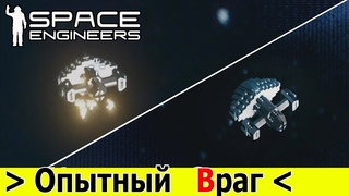 Space Engineers: Сильный противник. 3 боя на сигналах на сервере Upside Down (Pvp / ПвП)