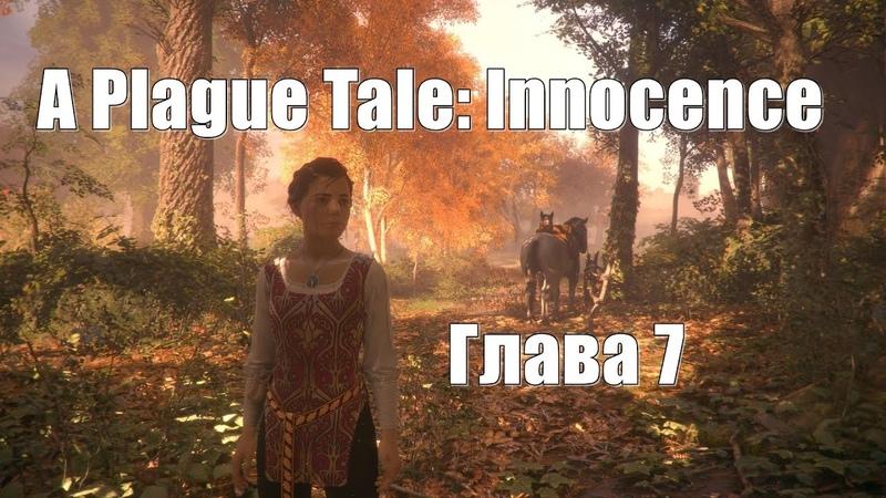 A Plague Tale Innocence Глава 7 запись трансляции с Твича