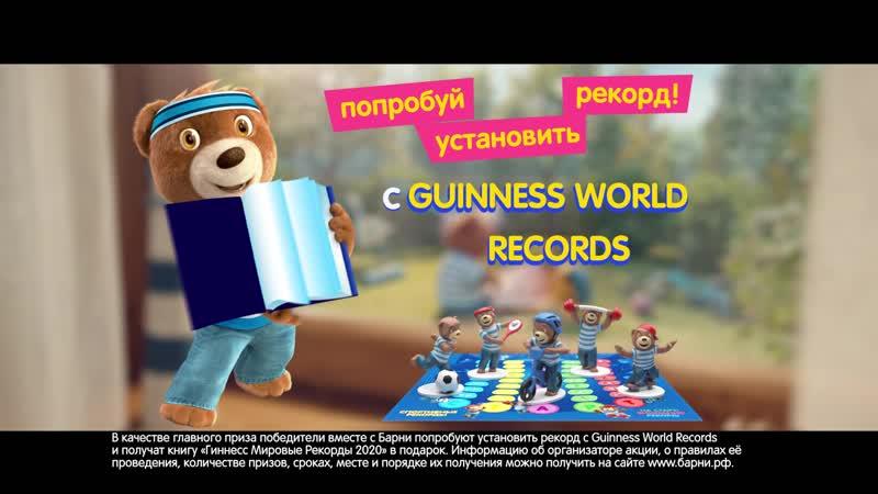 Барни и Guinness World Records