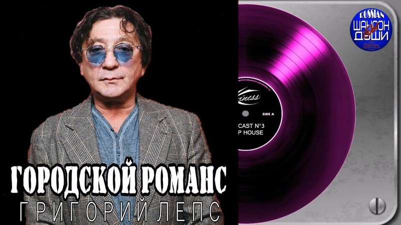 Григорий Лепс Городской Романс