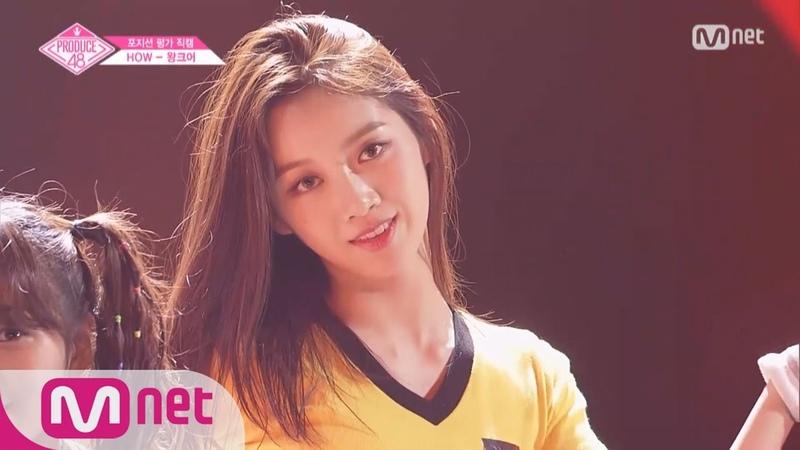 PRODUCE48 단독 직캠 일대일아이컨택ㅣ왕크어 Jax Jones ♬Instruction @댄스 포지션 평가 180720 EP 6