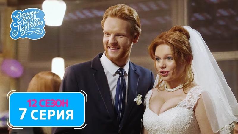 Однажды под Полтавой Свадьба 12 сезон 7 серия Комедия 2021