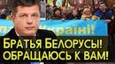 Белорусы БРАТЬЯ мои! Обращение Украинца к народу Беларуси