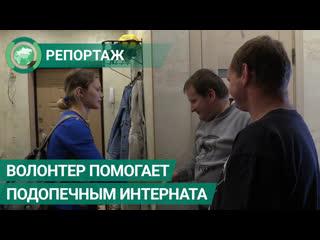 Волонтер из Подмосковья помогает подопечным интерната сделать маленький шаг в большой мир. ФАН-ТВ