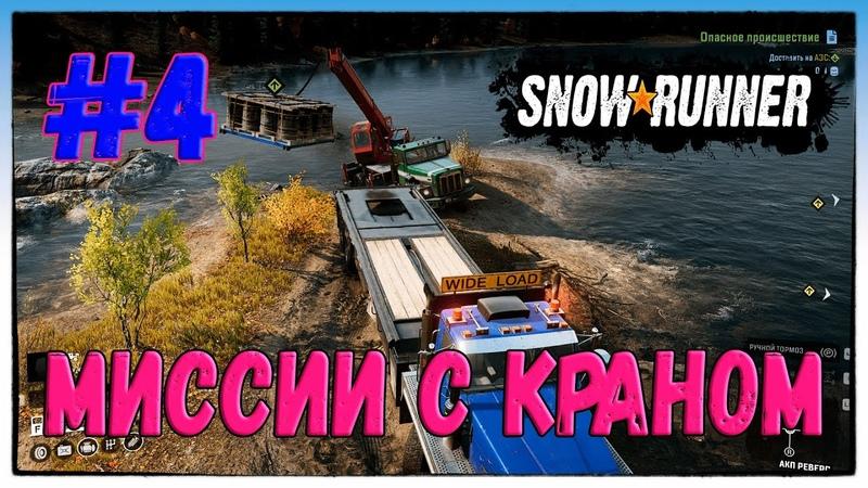 МИССИИ С КРАНОМ В SnowRunner 4