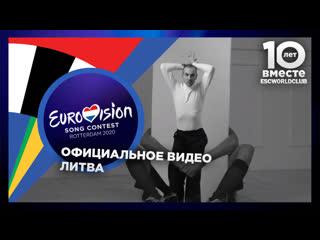 Литва: THE ROOP - On Fire (Евровидение 2020)(Eng+Rus sub.)