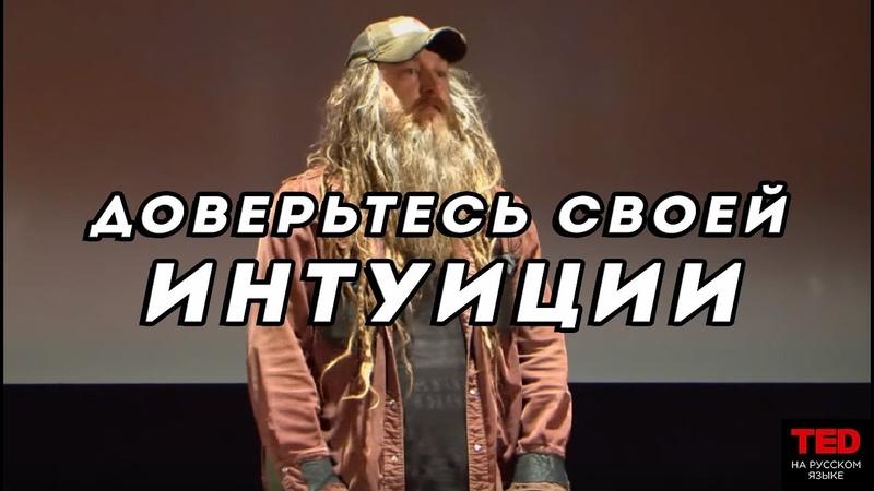 ДОВЕРЬТЕСЬ СВОЕЙ ИНТУИЦИИ Магнус Уокер TED на русском