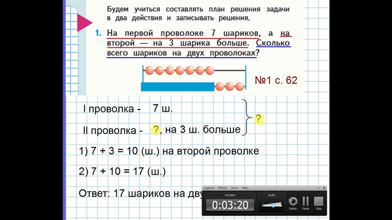 Решение задачи в 2 действия Видеоурок Математика 1 класс