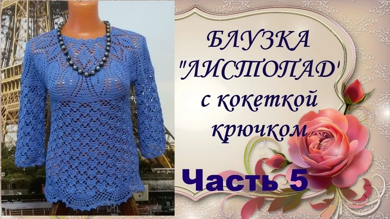 Блузка Листопад с кокеткой крючком Часть5 МК Blouse Listopad yoke crochet Часть